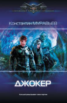 Книга - Джокер. Константин Николаевич Муравьёв - читать в ЛитВек