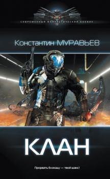 Книга - Клан. Константин Николаевич Муравьёв - читать в ЛитВек
