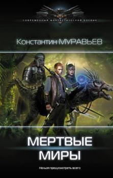 Книга - Мертвые миры. Константин Николаевич Муравьёв - читать в ЛитВек