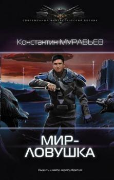 Книга - Мир-ловушка. Константин Николаевич Муравьёв - читать в ЛитВек
