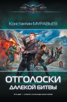 Книга - Отголоски далекой битвы. Константин Николаевич Муравьёв - читать в ЛитВек