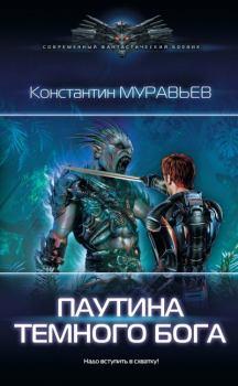 Книга - Паутина темного бога. Константин Николаевич Муравьёв - читать в ЛитВек