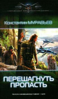 Книга - Перешагнуть пропасть. Константин Николаевич Муравьёв - читать в ЛитВек
