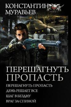 Книга - Перешагнуть пропасть 1-13 (компиляция). Константин Николаевич Муравьёв - читать в ЛитВек