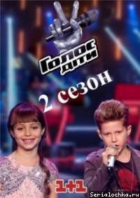 golos-deti_serialochka_672.jpg