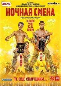 nochnaya-smena-cover.jpg