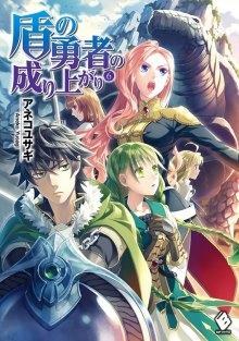 1472915273_the-rising-of-the-shield-hero-manga.jpg