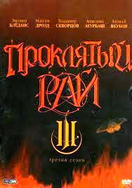 1590573786_prokljatyj-raj-3-sezon.jpg