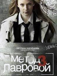 1589461874_metod-lavrovoj-3-sezon.jpg