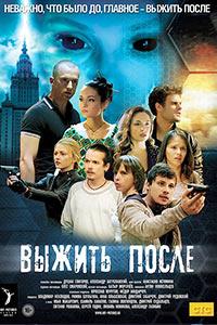 vyzhit-posle-poster.jpg