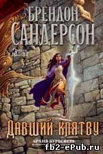 12721_davshii_kliatvu-briendon_sandierson.jpg