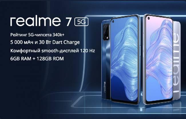 smartfon-realme-7-5g.jpg