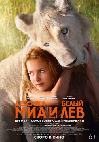 Mia-et-le-lion-blanc-0-400.jpg