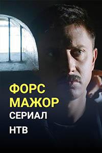 fors-mazhor-poster.jpg