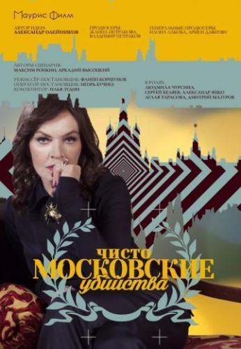 1610791328_chisto-moskovskie-ubiystva.jpg