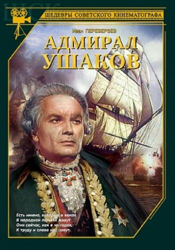 1564309053-admiral-ushakov.jpg