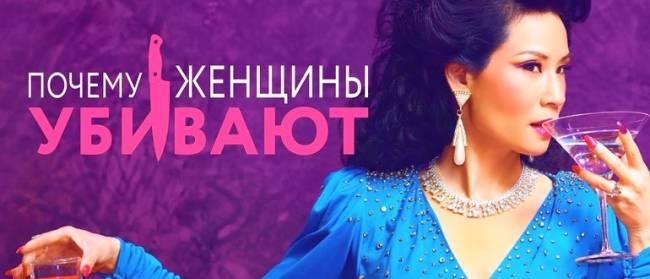 pochemu-zhenshhiny-ubivayut-2-sezon_data_vyhoda.jpg