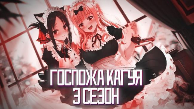 gospozha-kaguya-v-lyubvi-kak-na-vojne-3-sezon-1024x576.jpg