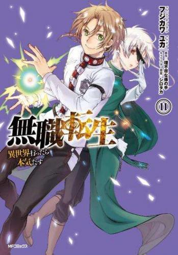 Mushoku Tensei / Реинкарнация безработного