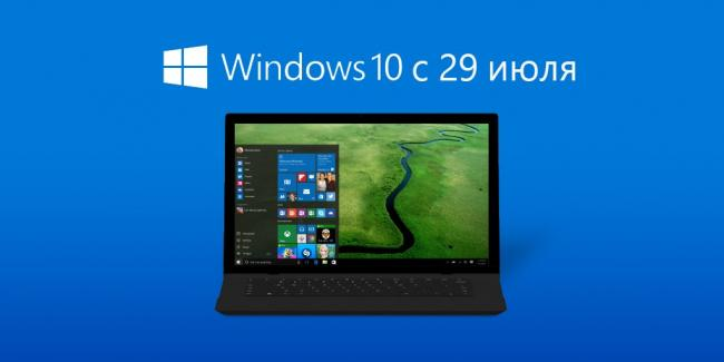 oficialnyj-start-windows-10.jpg
