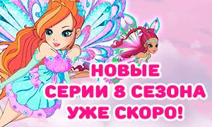 1566414130_youloveit_ru_winx_club_8_sezon_14_seriya3.png