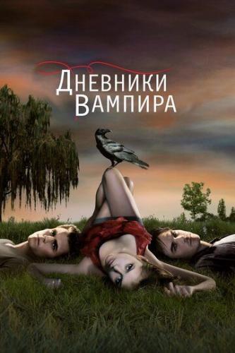 1598553317-2004695739-dnevniki-vampira.jpg