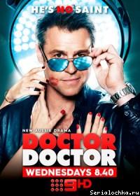 doktor-doktor_serialochka_355.jpg