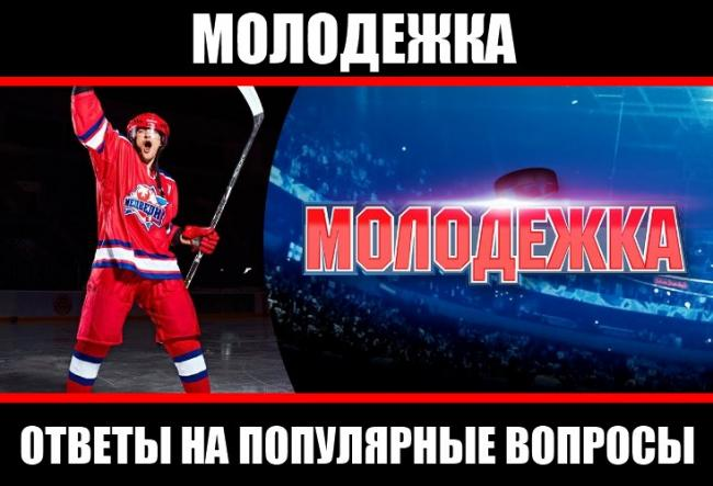 1511293433_molodezhka-otvety-na-voprosy.jpg