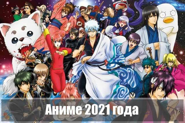 anime-2021-goda.jpg