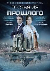 moskovskie-tajny-vse-serii-po-poryadku-1.jpg