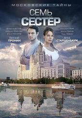 moskovskie-tajny-vse-serii-po-poryadku-2.jpg