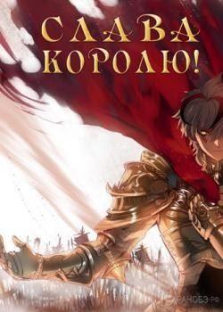 Да здравствует король! / Hail The King!