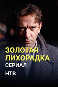 zolotaya-lihoradka-poster.jpg