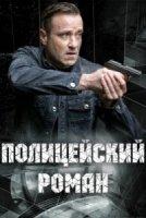 1587224338_policejskij-roman.jpg