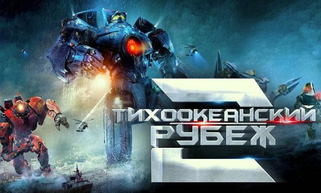 Tihookeanskiy-rubezh-2.jpg