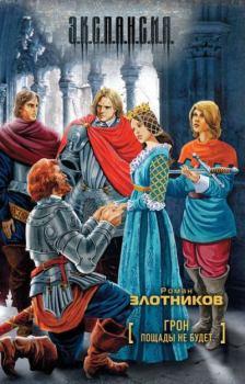 Книга - Пощады не будет. Роман Валерьевич Злотников - читать в ЛитВек