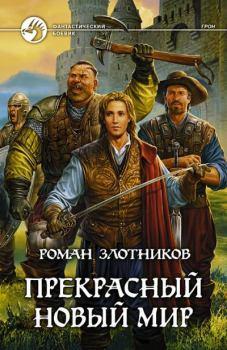 Книга - Прекрасный новый мир. Роман Валерьевич Злотников - читать в ЛитВек