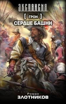 Книга - Сердце Башни. Роман Валерьевич Злотников - читать в ЛитВек