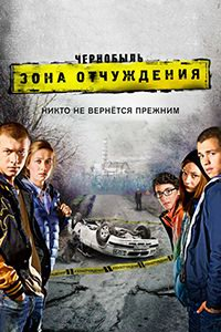 chernobyl-poster.jpg