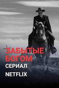 godless-poster.jpg