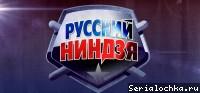 russkiy-nindzya_serialochka_49.jpg