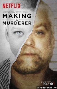 making-a-murderer_serialochka_12.jpg