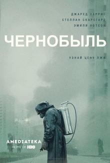 chernobyl-grafik-vyhoda-serij-1.jpg