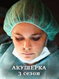 1590307934_akusherka-3-sezon.jpg