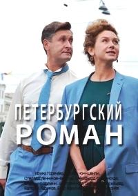 1588534779_peterburgskij-roman-serial-2020.jpg
