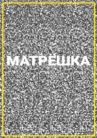 1588676491_matreshka-serial-2020.jpg