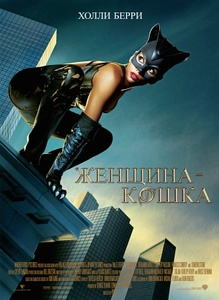 219px-Catwoman_poster.jpg