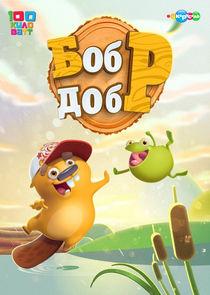 bobr-dobr_1539982952.jpg