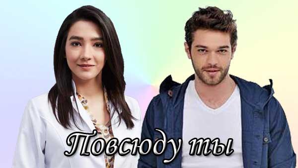 cinematurk.ru-Povsjudu-ty.jpg