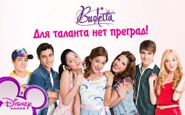 Violetta-4-sezon.jpg